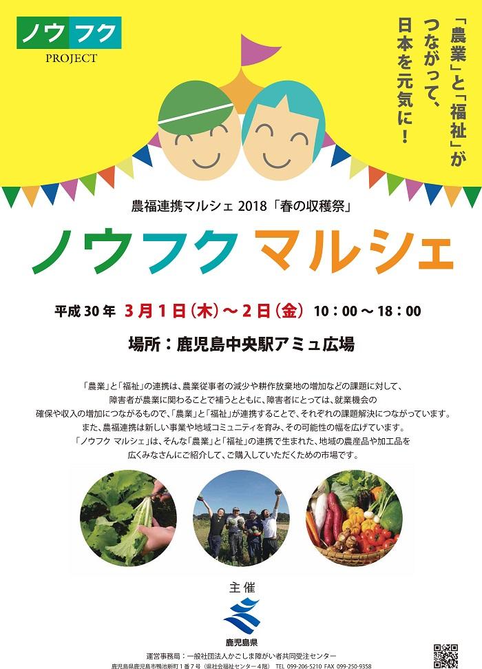 農福マルシェ2018春の収穫祭チラシ・ポスター.jpg