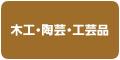 jucyu_jutaku_03.jpg
