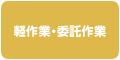 jucyu_jutaku_06.jpg